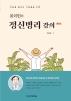 최의헌의 정신병리 강의(마음을 돌보는 사람들을 위한)(2판)