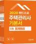 주택관리사 기본서 1차 세트(2020)(랜드프로)(전3권)