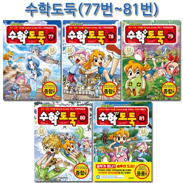 [서울문화사]코믹메이플스토리 수학도둑 77번-81번(전5권)