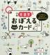 [보유]小學全漢字おぼえるカ-ド 「じゅもん」のように唱えるだけ♪