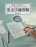 [해외]基礎の基礎からもう一度學びなおせる美文字練習帳