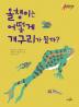 올챙이는 어떻게 개구리가 될까(어메이징 사이언스 1)(양장본 HardCover)