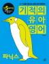 기적의 유아영어: 파닉스(만5세이상)(CD1장포함)