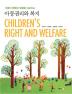 아동권리와 복지(아동의 행복한 생활을 드높이는)