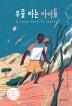 우물 파는 아이들(문학의 즐거움 37)