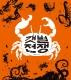 갯벌 전쟁(빅북)(모래알 빅북 3)