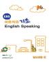 기초 English Speaking: 일상생활 편(EBS)