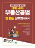 부동산공법(투자 수익) 돈 버는실무자 대비서(무료강의로 배우는)