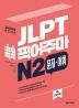 JLPT 콕콕 찍어주마 N2 문자 어휘(4판)