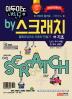아두이노 내친구 by 스크래치. 1: 블록코딩으로 자동차 만들기 기초(교재+키트)