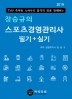 스포츠경영관리사 필기+실기(2019)(장승규의)