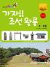 가자! 조선 왕릉: 선 정릉(개정판)(발도장 쿵쿵 역사시리즈 8)