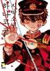 지박소년 하나코 군. 11(루트코믹스)