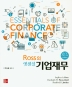 Ross의 엣센셜 기업재무(10판)