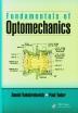[보유]Fundamentals of Optomechanics