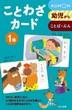 くもんのことわざカ-ド 第1集 第2版