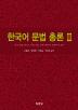 한국어 문법 총론. 2(양장본 HardCover)