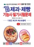 제과. 제빵기능사 필기시험문제(2020)(완전합격)
