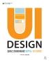 일러스트레이터로 배우는 UI 디자인(UX 프로페셔널)