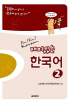 재미있는 한국어. 2(Student Book+Audio 2CDs)