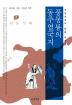 풍몽룡의 동주열국지. 2: 진문시대