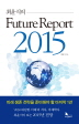퓨처 리포트 2015(Future Report 2015)(최윤식의)