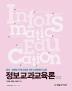 정보교과교육론(2판)