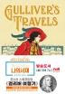 걸리버 여행기: 1726년 오리지널 초판본 표지디자인(무삭제 완역본)(더스토리 초판본 시리즈)