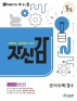 중학 수학 중3-2(2020)(절대공감 자신감)