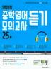 만점보장 중학영어듣기 모의고사 25회 Level. 1