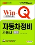 자동차정비기능사 필기 단기완성(2021)(Win-Q)
