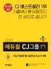 CJ그룹 종합적성검사 최신기출유형+ 실전모의고사 4회(2020)(에듀윌)