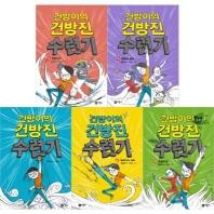 건방이의 건방진 수련기 1-5번 세트 (전5권)