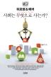 뒤르켐&베버: 사회는 무엇으로 사는가?(2판)(지식인마을 19)