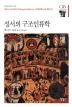 성서의 구조인류학(한길그레이트북스 8)(양장본 HardCover)