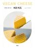 비건 치즈(유제품을 사용하지 않는)