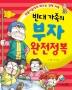 빈대 가족의 부자 완전정복(짠돌이에게 배우는 경제 지혜)