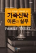 가족신탁의 이론과 실무(현명한 자산승계와 기업승계를 위한)
