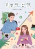 유튜버 전쟁(라임 청소년 문학 49)