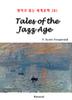 Tales of the Jazz Age (영어로 읽는 세계문학 281)