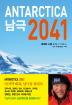 남극 2041(양장본 HardCover)
