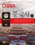 맥을 잡아주는 세계사. 5: 중국사(하)