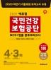 국민건강보험공단 NCS+법률 봉투모의고사 4+3회(2021)(에듀윌)