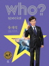 Who? Special ���缮(���庻 HardCover)