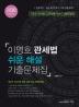 이명호 관세법 쉬운 해설 기출문제집(2020)(7판)