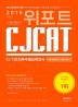 CJ CAT CJ ������������ɷ°˻� �ֽű�������м�+���� ���ǰ��(2016 �Ϲݱ�)(����Ʈ)(4��)