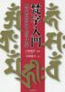 [해외]梵字入門 願いをかなえるお守り文字