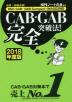 [����]CAB.GAB����������! ��.��������! 2018Ҵ����