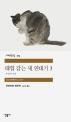 태엽 감는 새 연대기. 3: 새 잡이 사내(세계문학전집 374)(반양장)