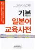 기본 일본어 교육사전(일본어 교육학 시리즈 2)